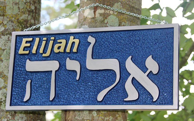 Elijah Hebrew English wood carving relief plaque names raised letters bible