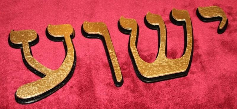 Yeshua multi-layer Hebrew characters floating above wall messianic wood carving