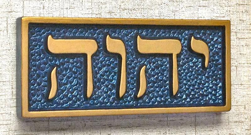 Yahweh Tetragrammaton Hebrew Wood Carving YHWH Jewish Gift Home Decor