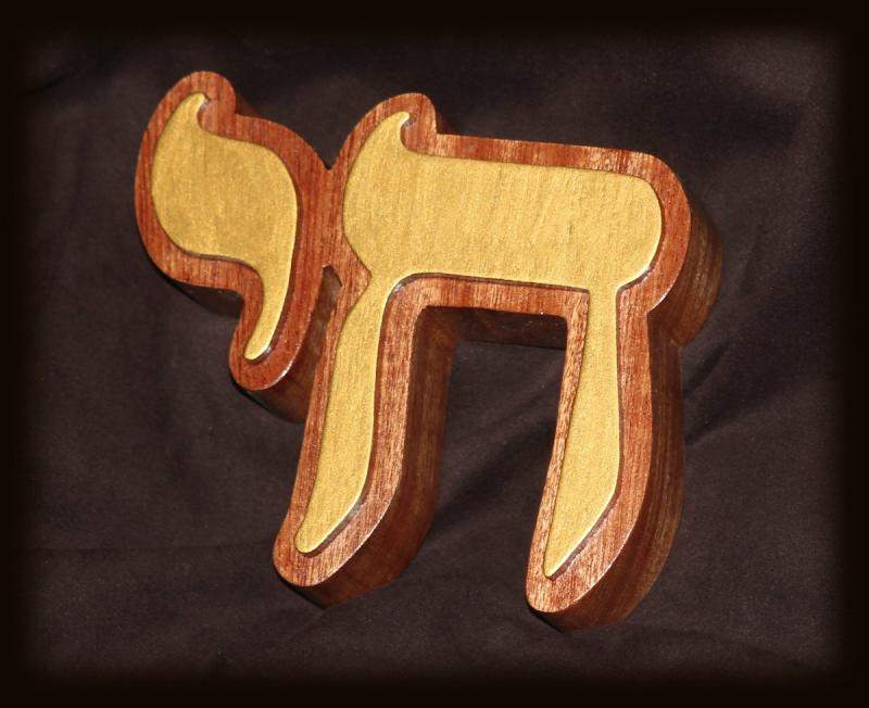 L' Chaim Mahogany Hebrew Chai wood carving abundant life John 10:10 Yeshua Bible