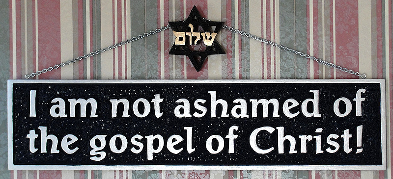 I Am Not Ashamed - Romans 1:16
