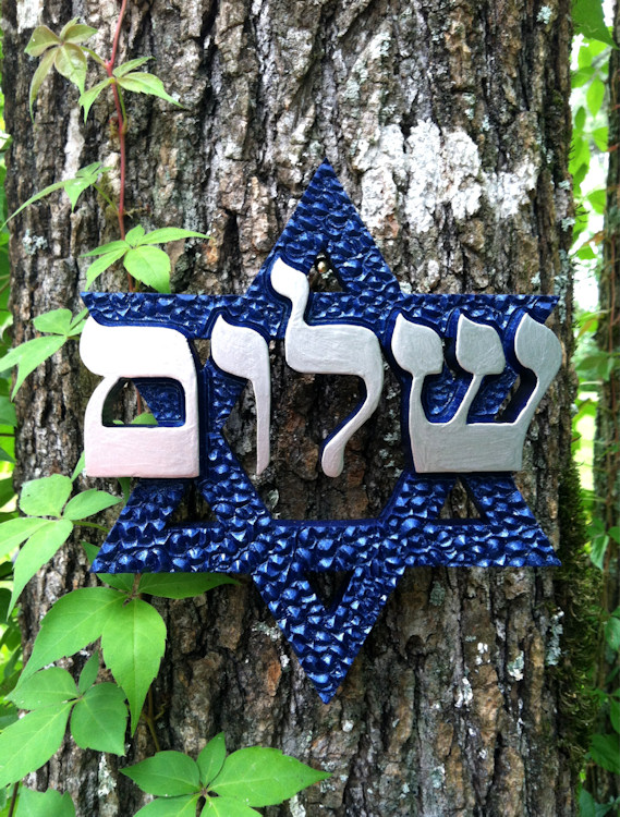 Shalom Jewish Star Magen David Hebrew letters wood carving peace Jerusalem