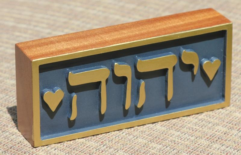 YHWH Desk Hand carved mahogany wood raised letters Hebrew messianic home decor