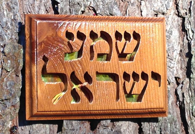Shema Yisrael Hear O Israel Dueteronomy 6:4 Hebrew wood carving with mirror