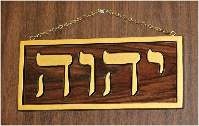 Hand Carved Walnut YHWH Yahweh Plaque raised gold Hebrew letters messianic Bible