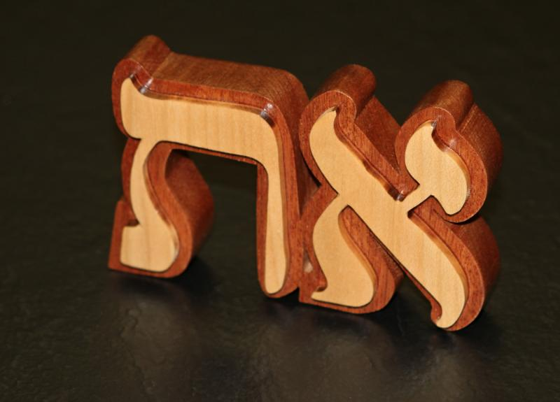Aleph Tav laminated pierced wood carving maple on mahogany messianic Jewish