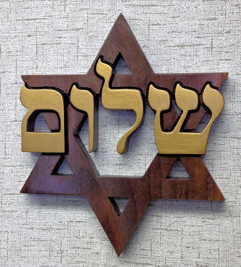 Shalom Star of David Walnut wood carving handmade Jewish gift Hebrew characters