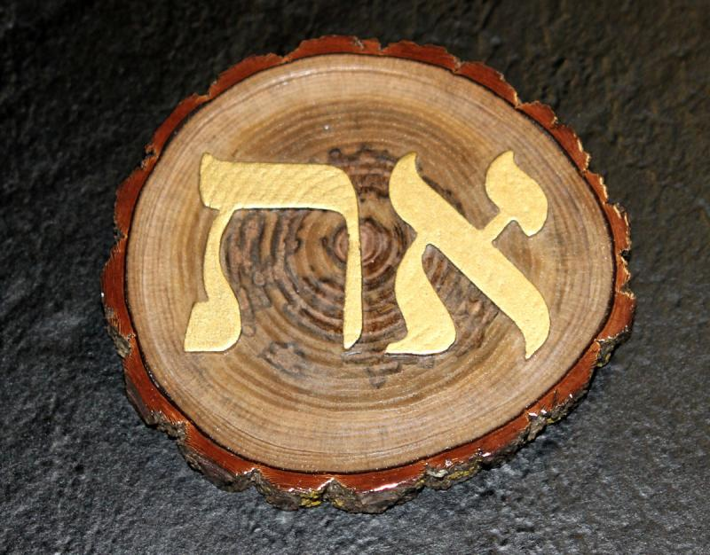 Aleph-Tav wood carving in natural sassafras Yeshua Alpha-Omega Messianic gift
