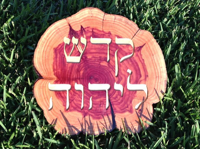 Kadosh Adonai Holy to the Lord Hebrew Wood Carving Cedar log slice Jewish YHWH