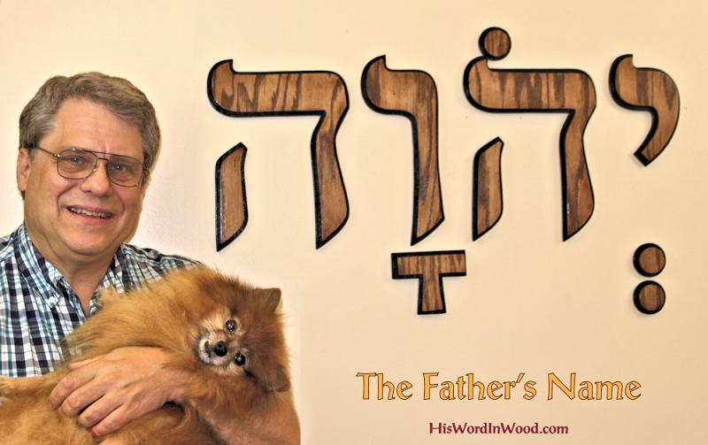 The Father's Name YHWH multi-layer wood carving Hebrew letters Yahweh Jewish
