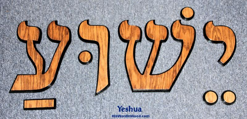 My Business - Hebrew Carvings